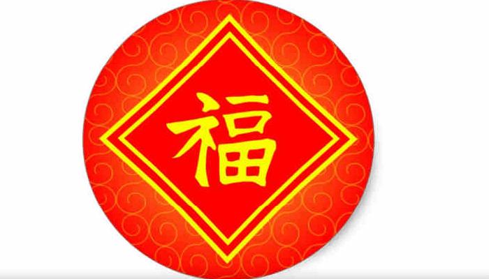 Carácter chino de buena suerte