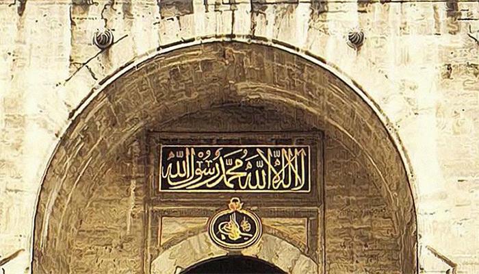Muro con la inscripción Shahada
